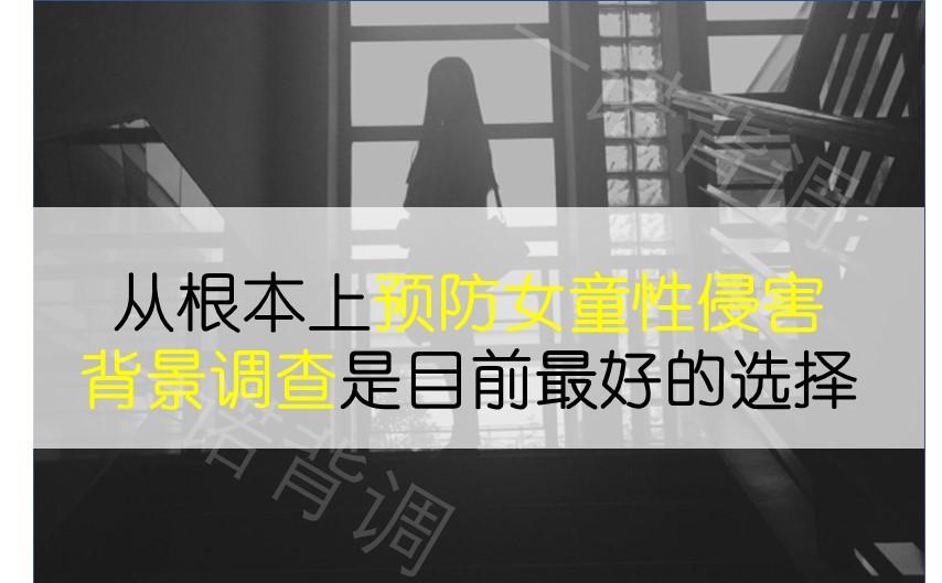 从根本上预防女童性侵害,背景调查是目前最好的选择_1575948776998.jpg