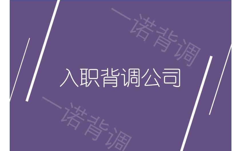 入职背调公司.jpg