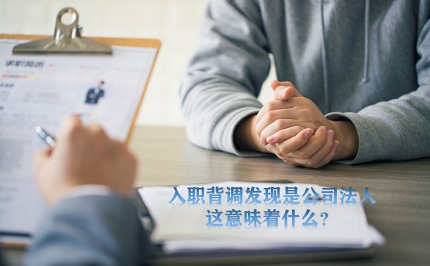 入职背调发现是公司法人,这意味着什么?