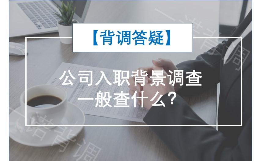 公司入职背景调查一般查什么?