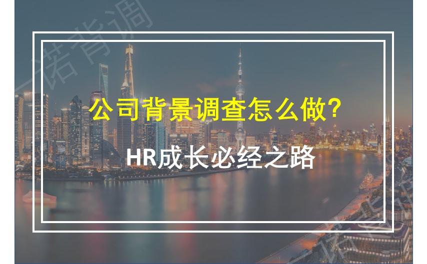 公司背景调查怎么做?HR成长必经之路