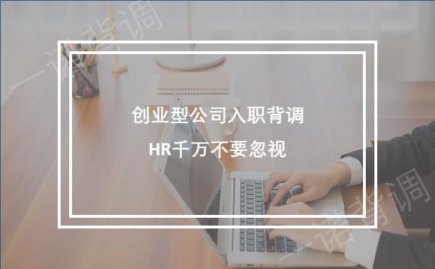 创业型公司入职背调,HR千万不要忽视