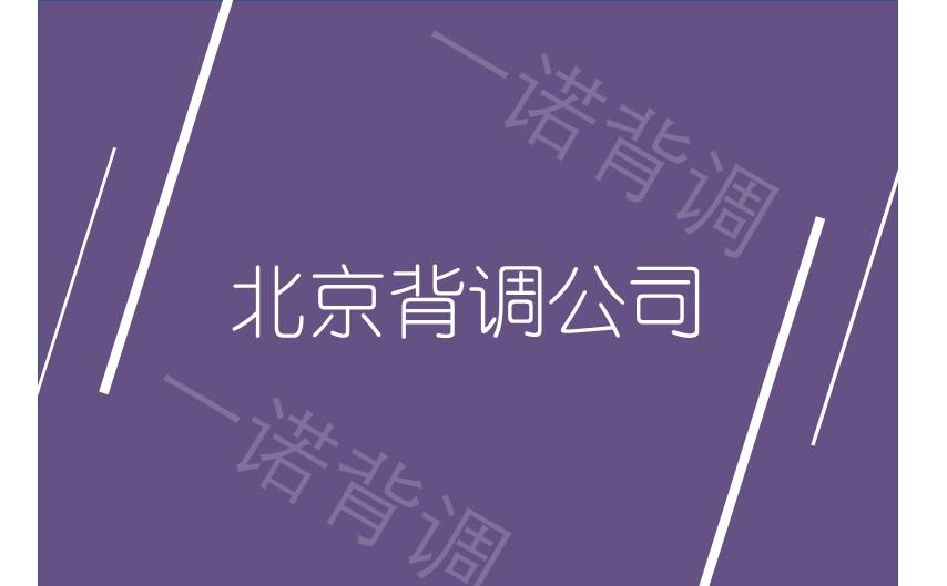 北京背调公司