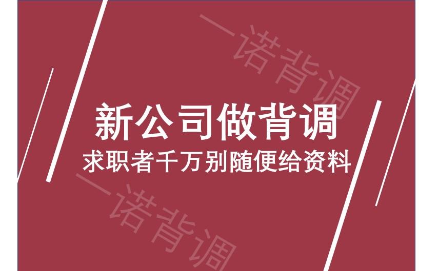 新公司做背调,求职者千万别随便给资料_1573200219687.jpg