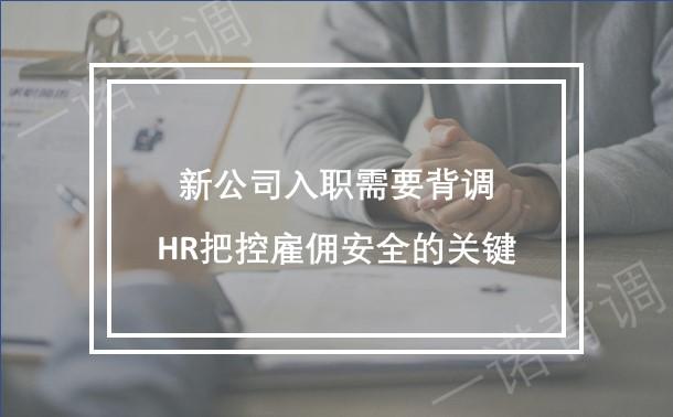 新公司入职需要背调,HR把控雇佣安全的关键
