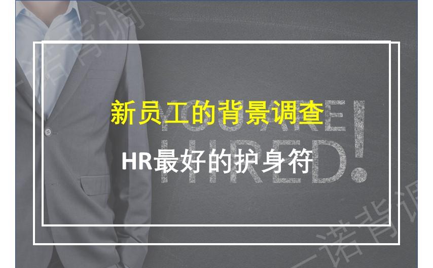 新员工的背景调查,HR最好的护身符