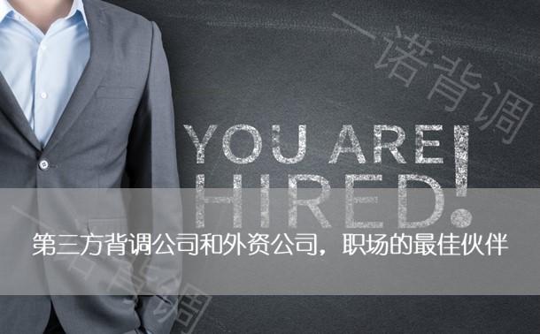第三方背调公司和外资公司,职场的最佳伙伴