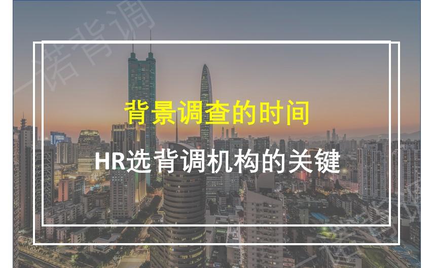 背景调查的时间,HR选背调机构的关键