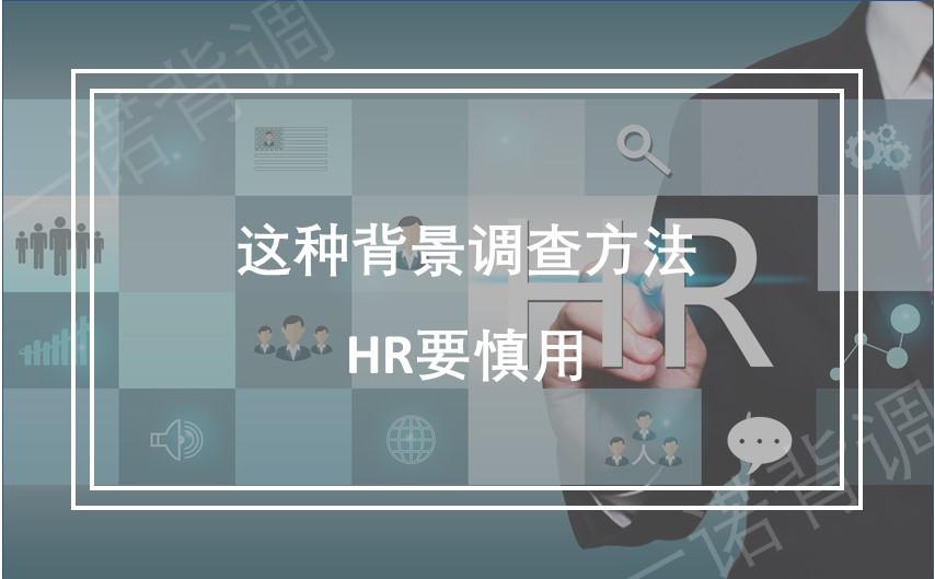 这种背景调查方法,HR要慎用g