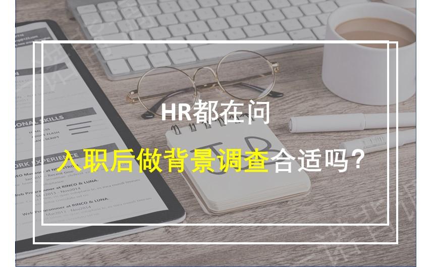 HR都在问,入职后做背景调查合适吗?