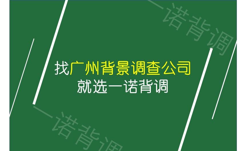 找广州背景调查公司就选一诺背调