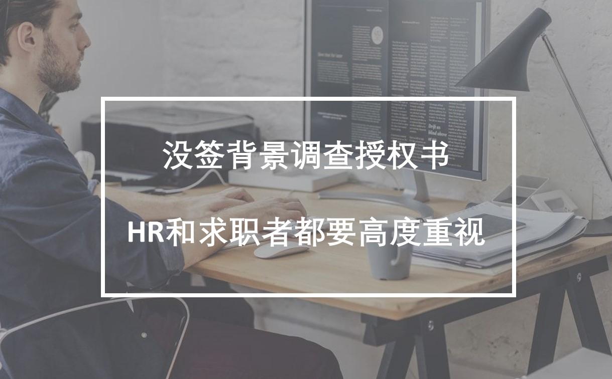 没签背景调查授权书,HR和求职者都要高度重视