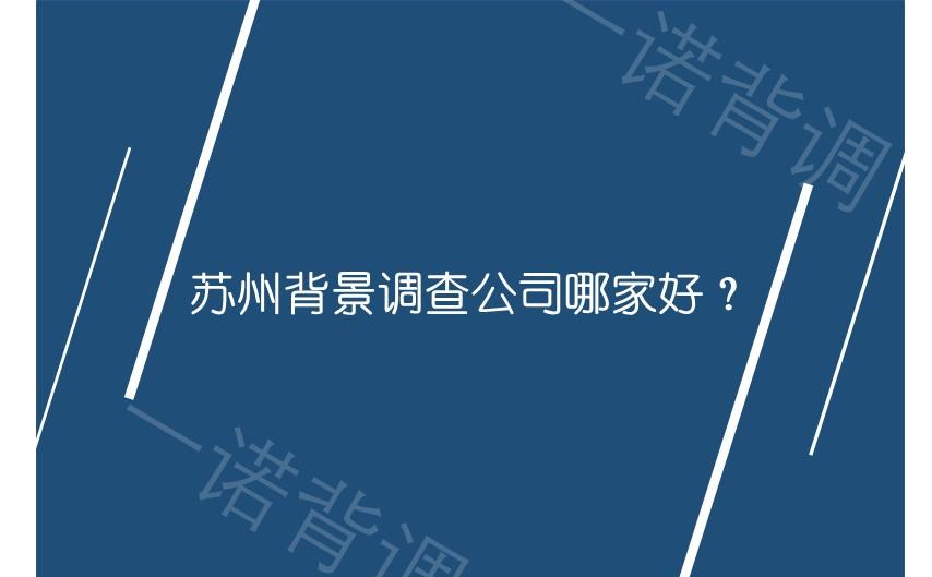 苏州背景调查公司哪家好?