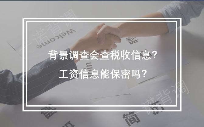 背景调查会查税收信息?薪资信息能保密吗?
