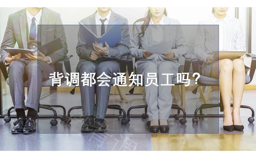 企业背调都会通知员工吗?