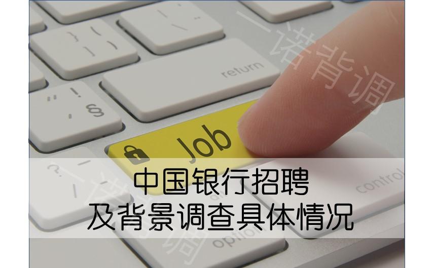 中国银行招聘及背景调查具体情况